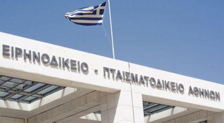 Αναστέλλεται για σήμερα και αύριο η λειτουργία όλων των υπηρεσιών του Ειρηνοδικείου και Πταισματοδικείου Αθηνών