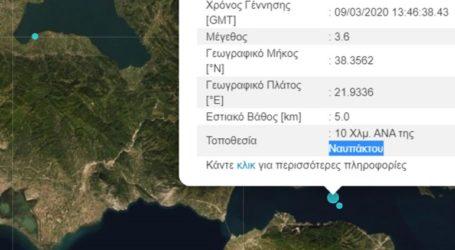 Σεισμική δόνηση 3,6R κοντά στη Ναύπακτο