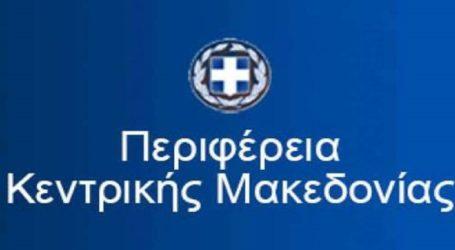 Αναβάλλονται όλες οι εκδηλώσεις του Κέντρου Πολιτισμού της Περιφέρειας Κεντρικής Μακεδονίας