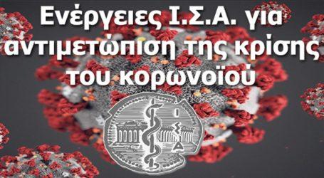 Ο Ιατρικός Σύλλογος Αθηνών ζητά από τον ΕΟΦνα διερευνήσει αν είναι ασφαλή και έγκυρα τα διαγνωστικά τεστ