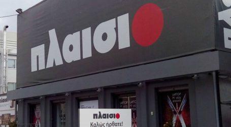 Κλειστά από την Τετάρτη τα καταστήματα της «Πλαίσιο» – Αυξημένα τα μέτρα προστασίας για τον κορωνοϊό