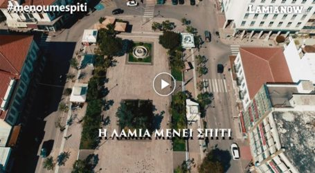 H Λαμία… μένει σπίτι! –Ένα εντυπωσιακό βίντεο από τις ημέρες του κορωνοϊού