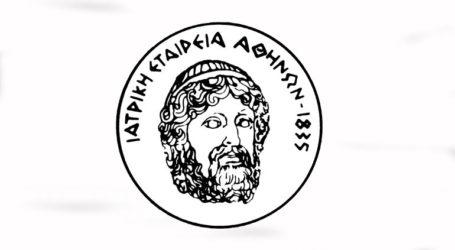 Ανακοίνωση της Ιατρικής Εταιρείας Αθηνών