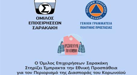 Ο όμιλος Σαρακάκη θέτει στη διάθεση της ΓΓ Πολ. Προστασίας οχήματα για τα κινητά συνεργεία δειγματοληψίας