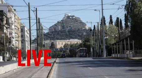 Live από το κέντρο της πρωτεύουσας: Έρημη πόλη η Αθήνα
