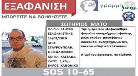 Νεκρός εντοπίστηκε 31χρονος αγνοούμενος στη Θεσσαλονίκη
