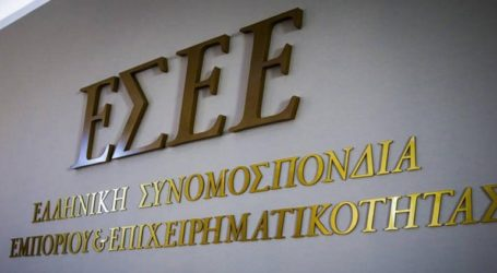 Η ΕΣΕΕ ζητάει ισότιμη και οριζόντια εφαρμογή των ευεργετικών μέτρων σε όλες τις επιχειρήσεις