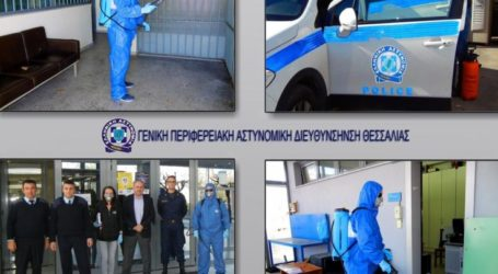 Απολυμαίνουν προληπτικά το Αστυνομικό Μέγαρο Λάρισας