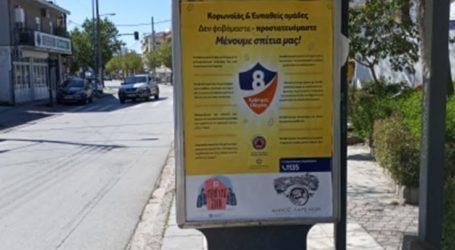 Αφίσες του Δήμου Λαρισαίων «Μένουμε Σπίτι» (φωτο)