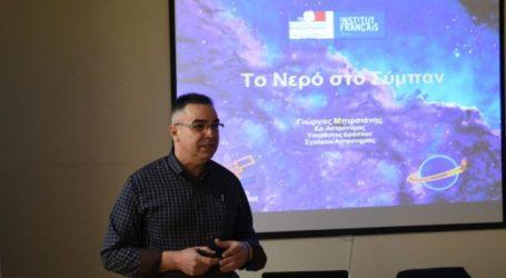 """""""Το νερό στο Σύμπαν"""" ήταν το θέμα της διάλεξης που πραγματοποιήθηκε στο Γαλλικό Ινστιτούτο Λάρισας (φωτο)"""