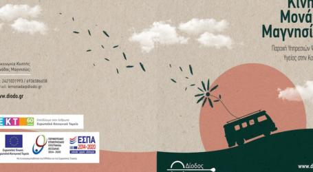 Δωρεάν υπηρεσίες ψυχικής υγείας στους κατοίκους της Αλοννήσου