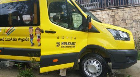 Ένα λεωφορείο δώρισε η ΑΓΕΤ ΗΡΑΚΛΗΣ στο Ειδικό Δημοτικό Σχολείο Αγριάς Βόλου [εικόνες]