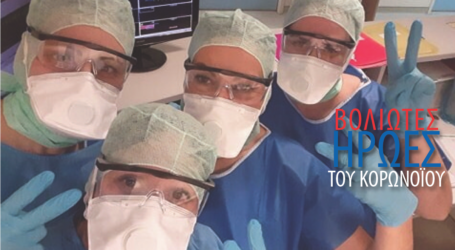 Βολιώτες Ήρωες του Κορωνοϊού – Η πραγματική μάχη στο Νοσοκομείο