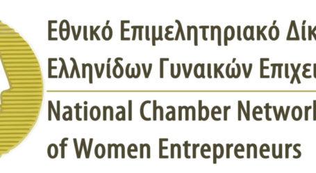 Τηλεφωνική Γραμμή Υποστήριξης Επιχειρήσεων από το ΕΕΔΕΓΕ – Επιμελητήριο Λάρισας