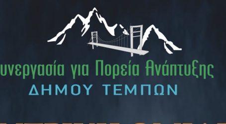 Προτάσεις παράταξης Κολλάτου για ελαφρύνσεις στο δήμο Τεμπών λόγω κορωνοϊού