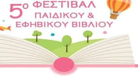 Ακυρώνεται το 5ο Φεστιβάλ Παιδικού και Εφηβικού Βιβλίου