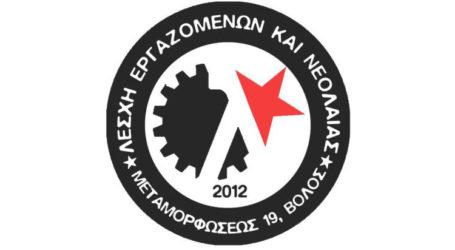 Κορωνοϊός: Κάλεσμα οργάνωσης και αγώνα από τη Λέσχη Εργαζομένων και Νεολαίας Βόλου
