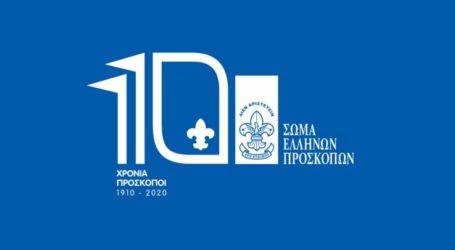 Αναστέλλονται οι δραστηριότητες των προσκόπων έως 24 Μαρτίου