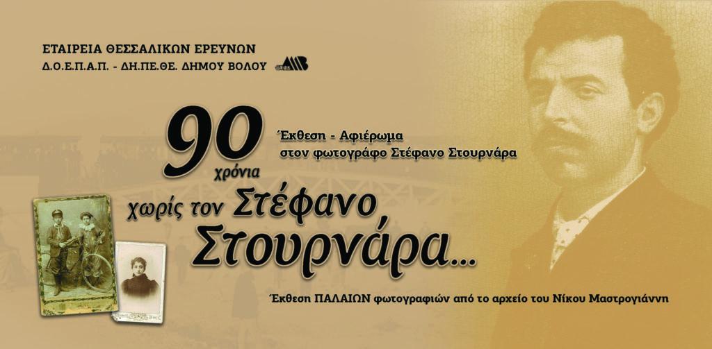 Stournaras 10x21 Prosklisi A