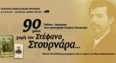 «90 χρόνια χωρίς τον Στέφανο Στουρνάρα…» – Εκδήλωση στον Βόλο