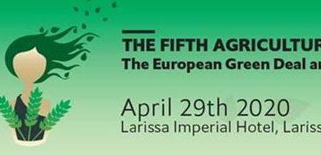 Νέα Ημερομηνία για το 5ο Συνέδριο Αγροτικής Επιχειρηματικότητας του Economist στη Λάρισα