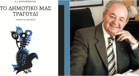 Αναβάλλεται η παρουσίαση του βιβλίου του Β.Δ. Αναγνωστόπουλου στον Βόλο