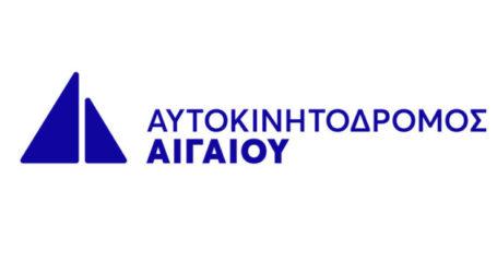 Σημαντική δωρεά 40.000 ευρώ της «Αυτοκινητόδρομος Αιγαίου» στα δημόσια νοσοκομεία της Λάρισας