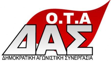 ΔΑΣ ΟΤΑ: Καταγγέλλει την δημοτική αρχή Λάρισας