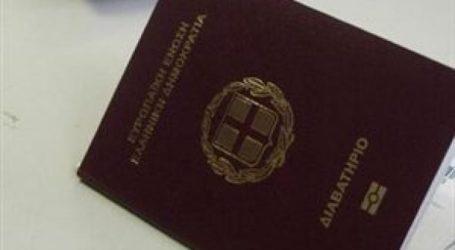 Αστυνομία: Με ραντεβού η έκδοση ταυτότητας ή διαβατηρίου