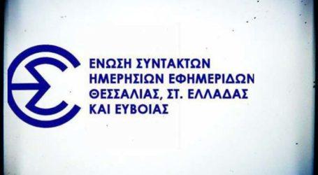 Ανακοίνωση ΕΣΗΕΘΣΤΕ-Ε για ανακρίβειες περί κορωνοϊού στη Λάρισα