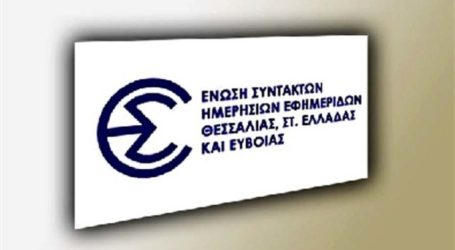 Ανακοίνωση ΕΣΗΕΘΣΤΕ-Ε για ανακρίβειες περί κορονοϊου σε γιατρό στη Λάρισα
