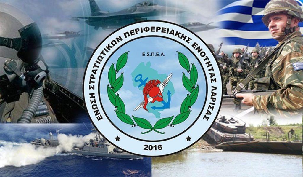 espel1 logo