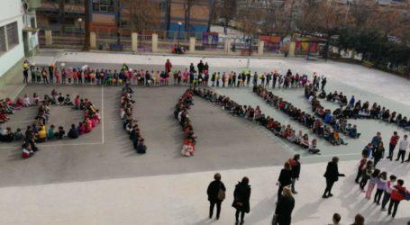 Πρόληψη ενδοσχολικής βίας  στο 3ο Δημοτικό Σχολείο Λάρισας