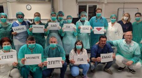 Συγκινούν Λαρισαίοι γιατροί και νοσηλευτές με το μήνυμά τους από το Γενικό Νοσοκομείο Λάρισας (φωτο)