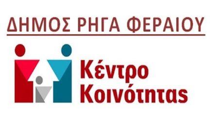Τηλεφωνικά η εξυπηρέτηση από το Κέντρο Κοινότητας στο δήμο Ρήγα Φεραίου