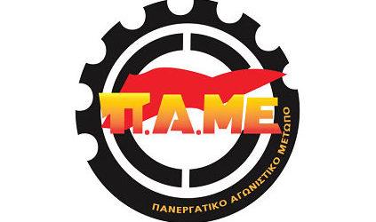 ΠΑΜΕ Μαγνησίας: Στους χώρους εργασίας απαιτούνται άμεσα μέτρα