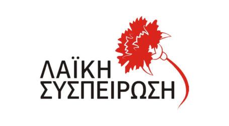 Λαϊκή Συσπείρωση Βόλου: «Άμεσα μέτρα για την προστασία ευάλωτων ομάδων και ηλικιωμένων»