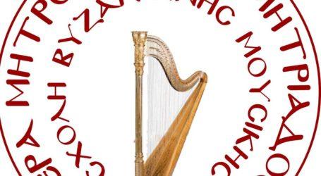 Αναστέλλεται η λειτουργία της Σχολής Βυζαντινής Μουσικής στον Βόλο