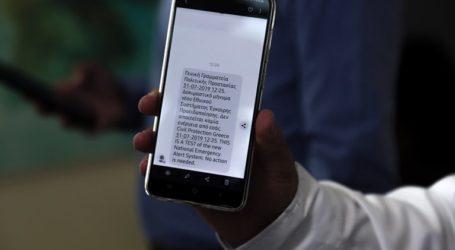 Ειδοποίηση έκτακτης ανάγκης για τον κορωνοϊό στα κινητά των Βολιωτών [εικόνα]