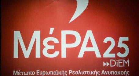 Περιοδεία του ΜέΡΑ25 στην Θεσσαλία – Συναντήσεις στη Λάρισα με περιφερειάρχη, ΤΕΕ κι Επιμελητήριο