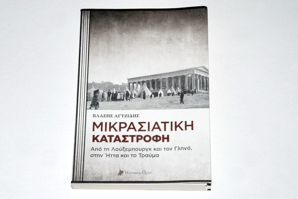 mikrasiatiki katastrofi historicalquest 000