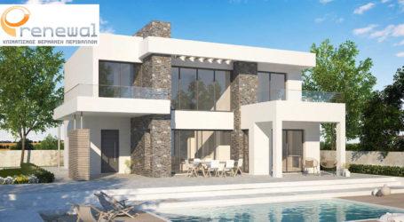 Renewal: Ολοκληρωμένες & ενεργειακά αποδοτικές λύσεις για νέα κατοικία