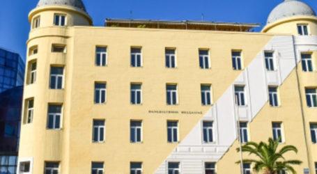 Νέα οδηγία του Πανεπιστημίου Θεσσαλίας για την εξυπηρέτηση των φοιτητών