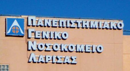 Αυτή είναι η νέα διοίκηση στο Πανεπιστημιακό Νοσοκομείο Λάρισας – Βγήκε το ΦΕΚ