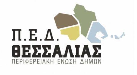 Εκδήλωση για τον Εθνικό Σχεδιασμό Διαχείρισης Αποβλήτων στη Λάρισα