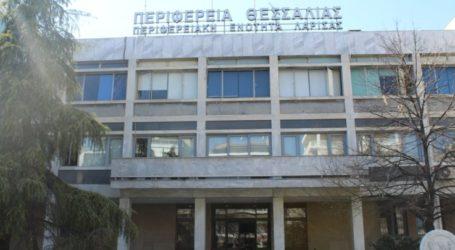 Προχωρά η ενεργειακή αναβάθμιση του Διοικητηρίου της Περιφέρειας Θεσσαλίας στη Λάρισα
