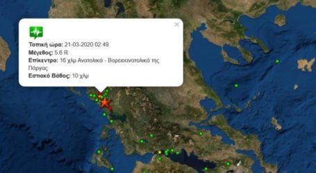 """Δυνατός σεισμός 5,6 Ρίχτερ στην Πάργα """"κούνησε"""" και τη Λάρισα!"""