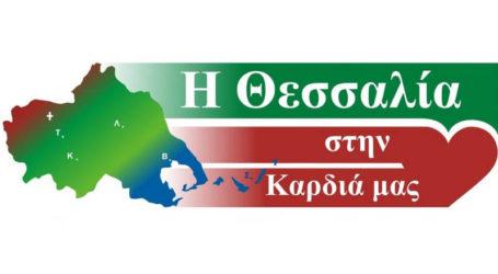 Η θέση της παράταξης «Η Θεσσαλία στην καρδιά μας» σχετικά με το εργοστάσιο παραγωγής στερεών καυσίμων στη Μαγνησία