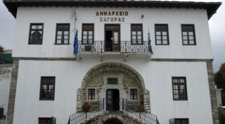 Δήμος Ζαγοράς – Μουρεσίου: Αναστέλλεται η εξυπηρέτηση κοινού λόγω κορωνοϊού