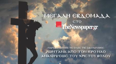Μεγάλη Εβδομάδα στο TheNewspaper.gr – Ζωντανά οι ιερές ακολουθίες από τον Ι.Ν. Αναλήψεως του Χριστού